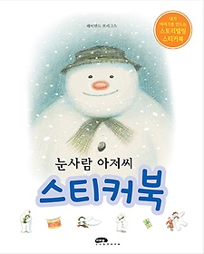 눈사람 아저씨 스티커북