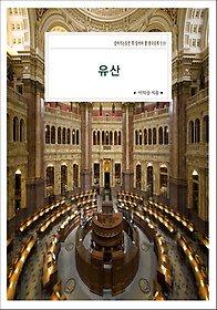 """<font title=""""[90일 대여] 유산 - 살아가는동안 꼭 읽어야 할 한국문학 519"""">[90일 대여] 유산 - 살아가는동안 꼭 읽...</font>"""