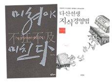 정민 저작집 1 - 미쳐야 미친다 + 다산선생 지식영영법 (전2권)