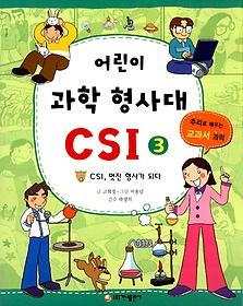 어린이 과학 형사대 CSI. 3 : CSI, 멋진 형사가 되다