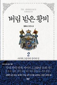 버림 받은 황비 .2: :정유나 장편소설 ,바다와 그림자와 장미와 달 =(The)abandoned empress