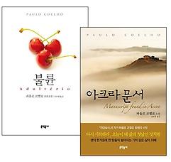 불륜 + 아크라 문서