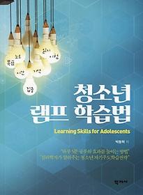 청소년 램프 학습법