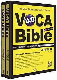VOCA Bible 보카바이블 4.0
