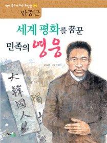 세계 평화를 꿈꾼 민족의 영웅