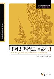 한위양진남북조 불교사 3