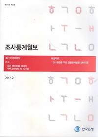 조사통계월보 2017.2