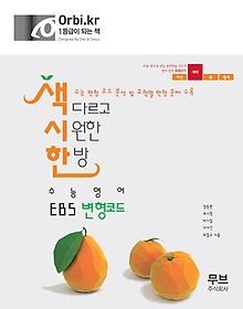 색시한 수능영어 EBS 변형코드 (2015)
