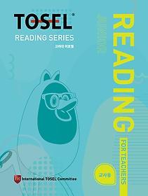 TOSEL 리딩 Reading Series Junior 교사용