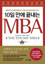 10�� ���� ������ MBA