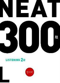 NEAT 300제 Listening 2급