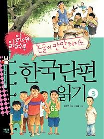 한국단편 읽기 3