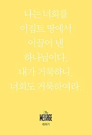 메시지 레위기 (미니북)