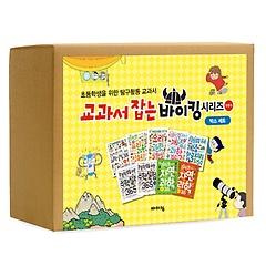 교과서 잡는 바이킹 시리즈 9권 세트