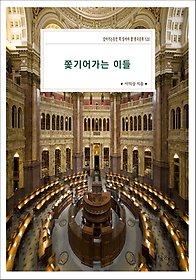 "<font title=""[90일 대여] 쫓기어가는 이들 - 살아가는동안 꼭 읽어야 할 한국문학 520"">[90일 대여] 쫓기어가는 이들 - 살아가는...</font>"