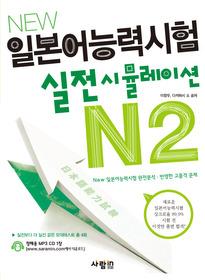 NEW 일본어능력시험 실전시뮬레이션 N2