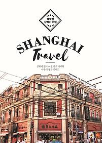 특별한 상하이 여행 : 상하이 현지 여행 잡지 기자의 아주 특별한 가이드