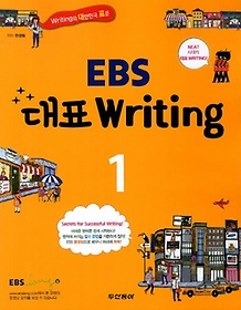EBS ��ǥ Writing 1