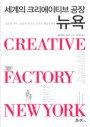 세계의 크리에이티브 공장  뉴욕 : 뒷골목 아티스트들이 이끄는 뉴욕의 예술경제학