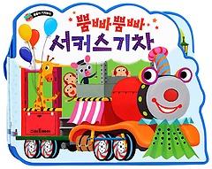 뿜빠뿜빠 서커스 기차 (사운드북)
