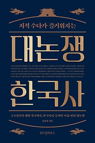 대논쟁 한국사