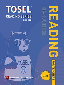 """<font title=""""TOSEL 리딩 Reading Series High Junior 교사용"""">TOSEL 리딩 Reading Series High Junior 교...</font>"""
