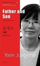 윤정모 - 아들 Father and Son