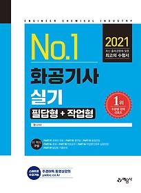 2021 No.1 화공기사 실기 필답형+작업형