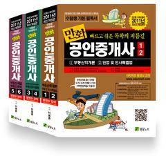 만화 공인중개사 1,2차 세트 (2011)