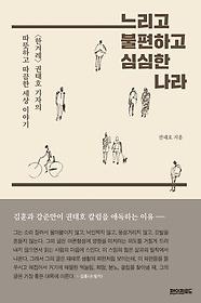 느리고 불편하고 심심한 나라 : <한겨레> 권대호 기자의 따뜻하고 따끔한 세상 이야기