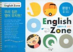잉글리시 존 문장 English Zone 1
