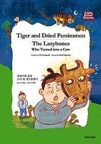"<font title=""호랑이와 곶감 Tiger and Dried Persimmon / 소가 된 게으름뱅이 The Lazybones Who Turned into a Cow"">호랑이와 곶감 Tiger and Dried Persimmon ...</font>"