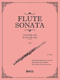 플룻 소나타 - 고급