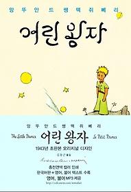 어린 왕자 (한글판+영어+프랑스어 텍스트)