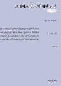 브레히트, 연극에 대한 글들 (큰글씨책)