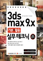 3ds max 9.x +  