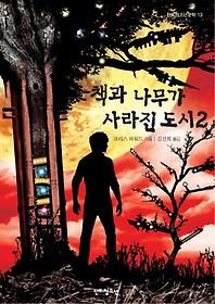 책과 나무가 사라진 도시 2