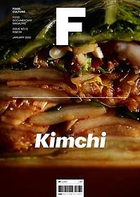 """<font title=""""매거진 F (Magazine F) (격월간) 12호 - 김치 (KIMCHI)"""">매거진 F (Magazine F) (격월간) 12호 - 김...</font>"""
