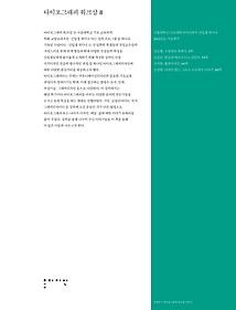 타이포그래피 워크샵 08