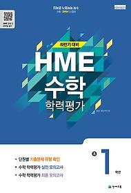 하반기 HME 대비 수학 학력평가 문제집 1학년 (2019년용)