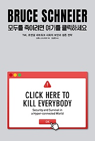 모두를 죽이려면 여기를 클릭하세요