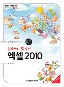 초보자의 첫 번째 엑셀 2010