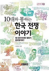 10대와 통하는 한국 전쟁 이야기