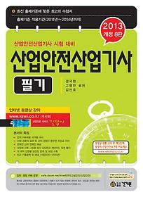 산업안전산업기사 필기 (2013)