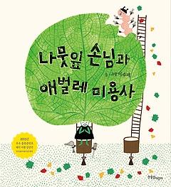 나뭇잎 손님과 애벌레 미용사