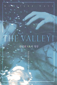 (The) Valley. 1, 편집된 1초의 영상