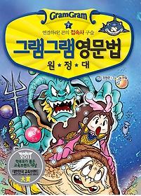 그램그램 영문법 원정대 미니 7