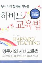 하버드 교육법