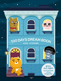 100일 드림 북 100 Days Dream Book
