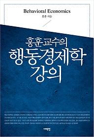 홍훈교수의 행동경제학 강의